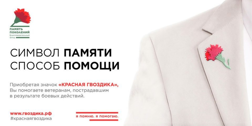 krasnaya_gvozdika.jpg