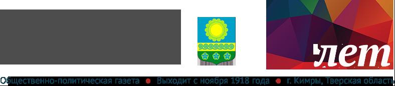 Кимрский вестник