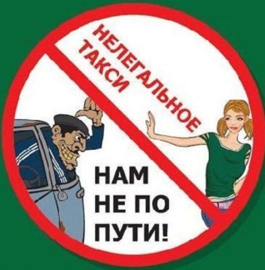 Nelegalnoe_taksi.jpg