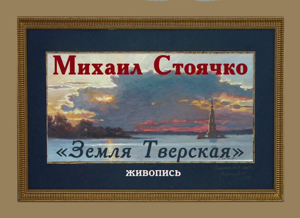 stoyachko.jpg