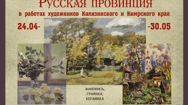 Посетите выставку «Русская провинция»