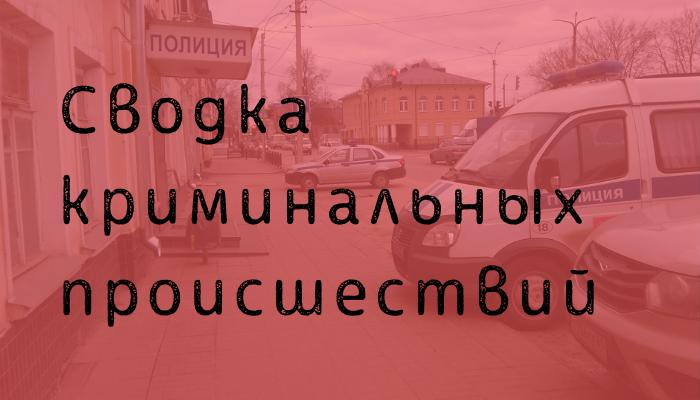 svodka.png