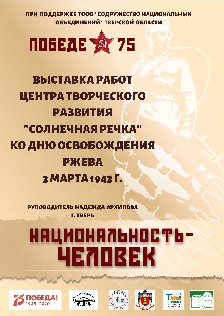 VYSTAVKA-ITOG-RZHEV.jpg