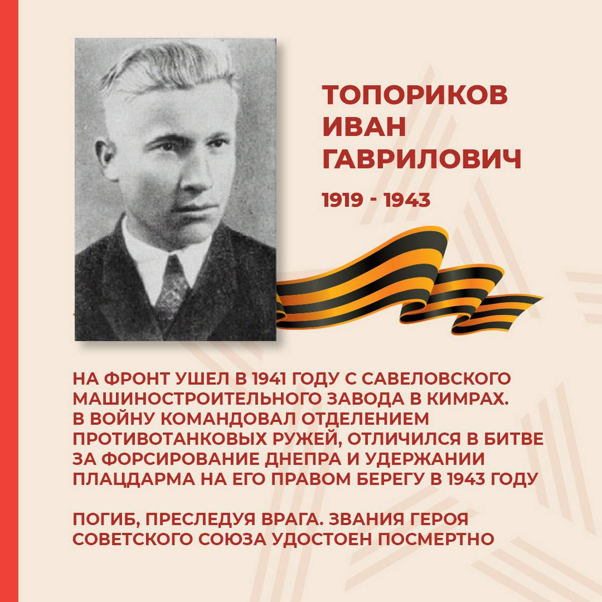 Geroi_SSSR11.jpg