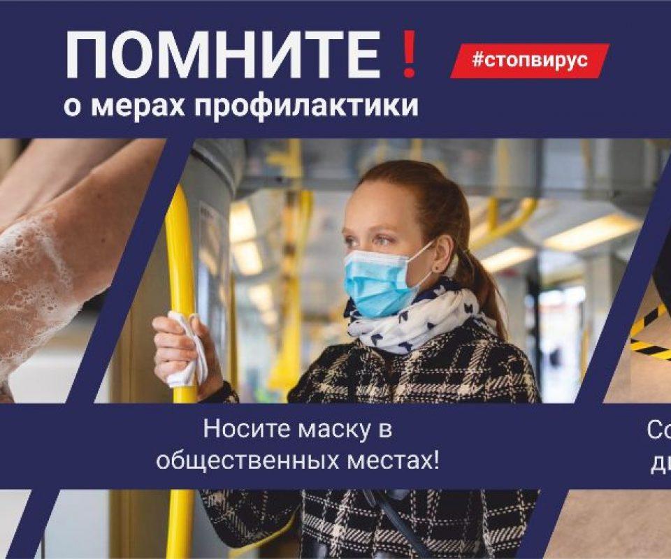 1.-Banner_obshhestvennye-mesta.jpg