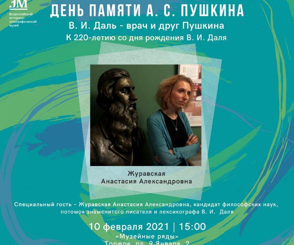 10.02.21-v-15-chas.-MR-Muzejnaya-sreda-5.jpg