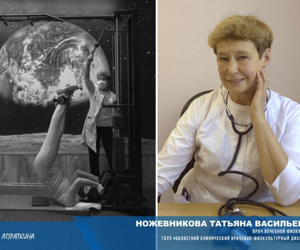 17-Nozhevnikova-Tatyana-Vasilevna.jpg