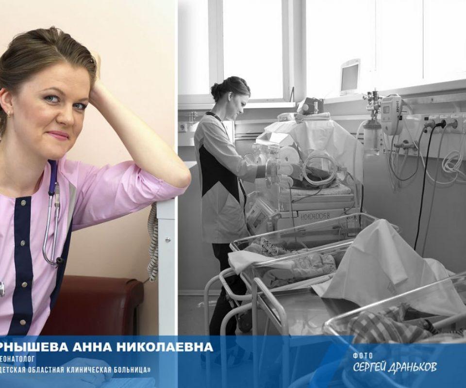 19-CHernysheva-Anna-Nikolaevna.jpg