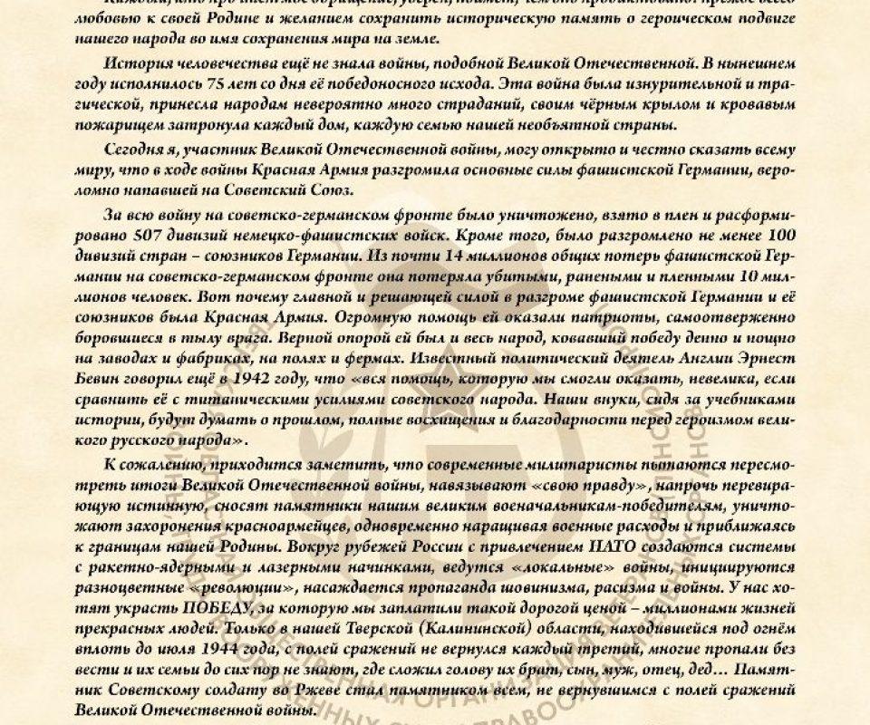 210x297_Obrashenie-ITOGO-2.jpg