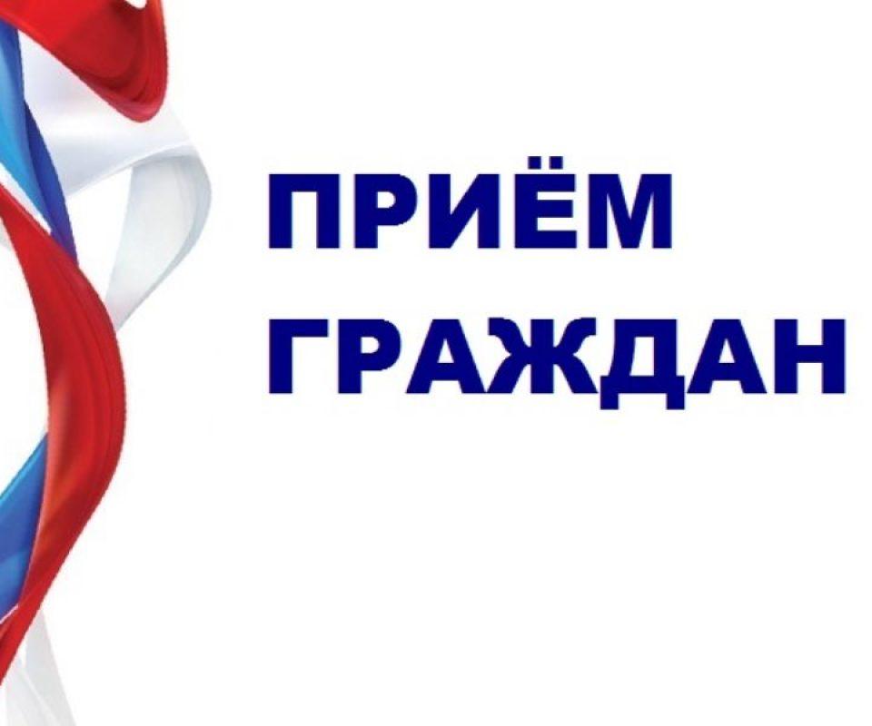 26__10_priem_grajdan.jpg