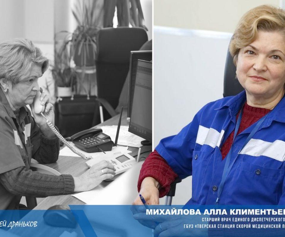 27-Mihajlova-Alla-Klimentevna.jpg