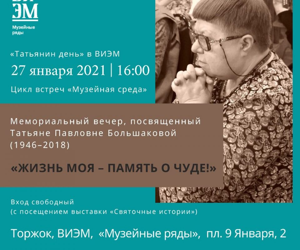 27.01.21-v-16-chas.-T.-Bolshakova.jpg
