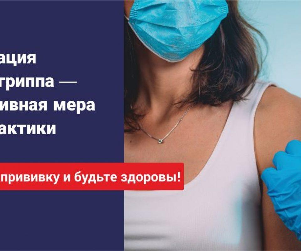 4.-Banner_vaktsinatsiya.jpg