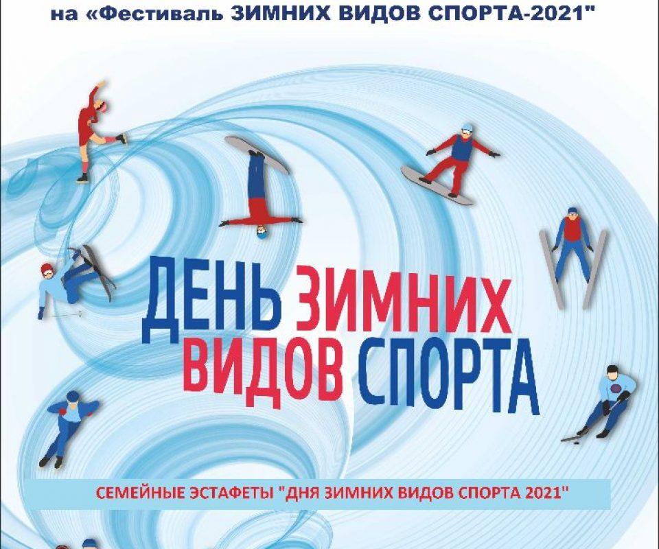 Afisha-Den-zimnih-vidov-sporta-2021-AKTUALNAYA.jpg