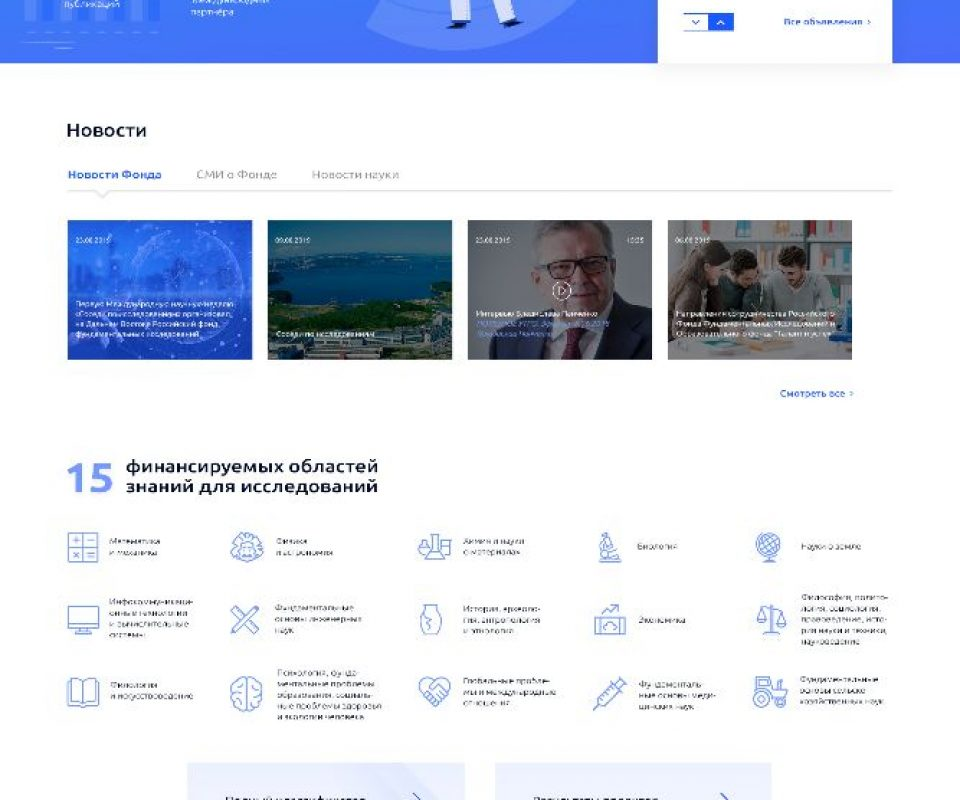 Dizajn_Glavnaya-stranitsa-portala-RFFI.jpg