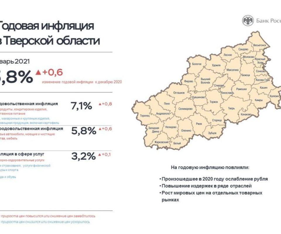 Infografika-inflyatsiya-Tver.jpg