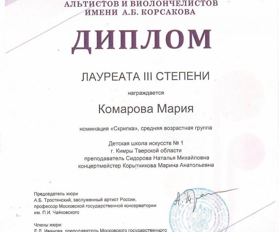 Komarova-im.-Korsakova-2018.jpg