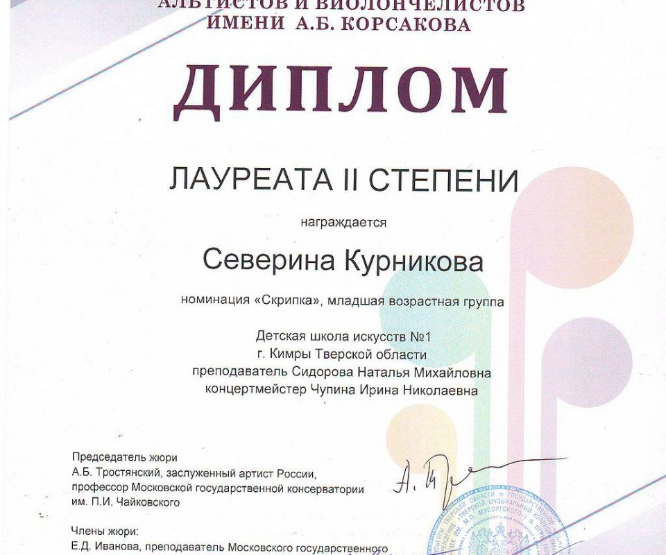 Kurnikova-im.-Korsakova-2018.jpg