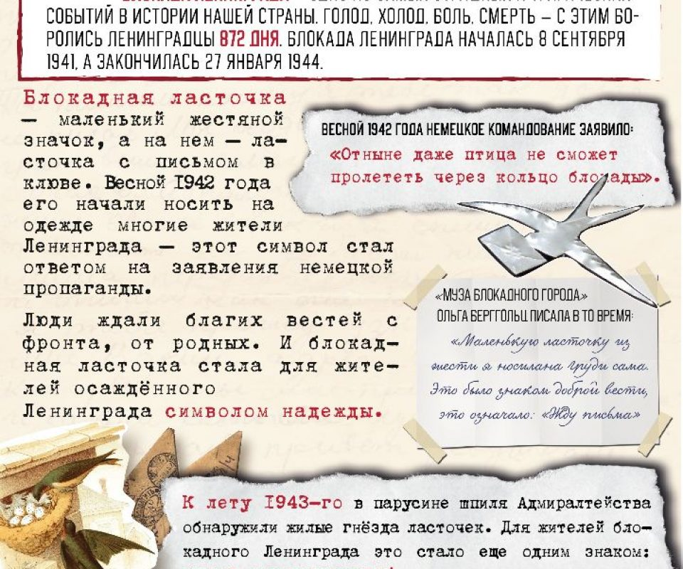 Lastochka_listovka_fon2.jpg