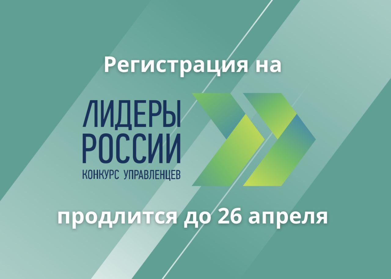 Lidery-Rossii_regstratsiya-prodlitsya-do-26-logo.jpg