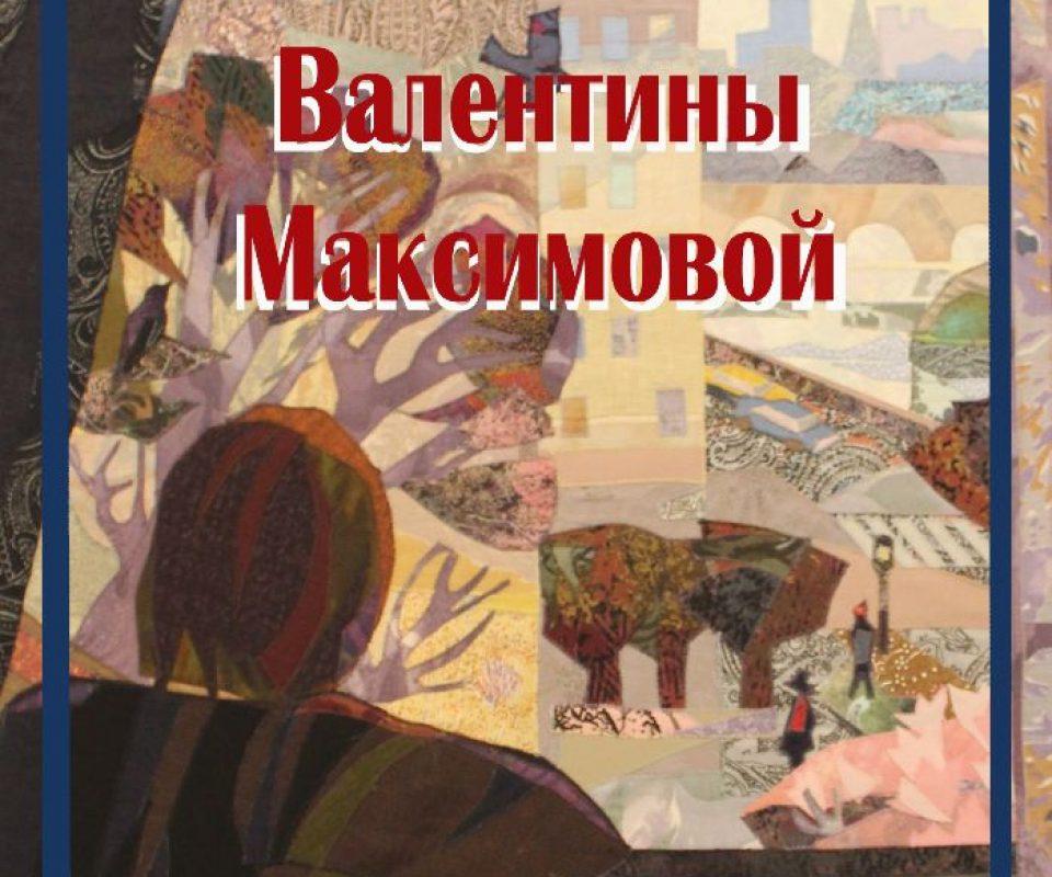 Maksimova-v-pechat.jpg