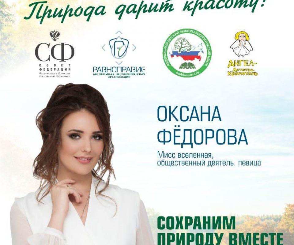 O.Fedorova.jpg
