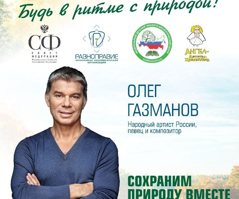 O.Gazmanov.jpg