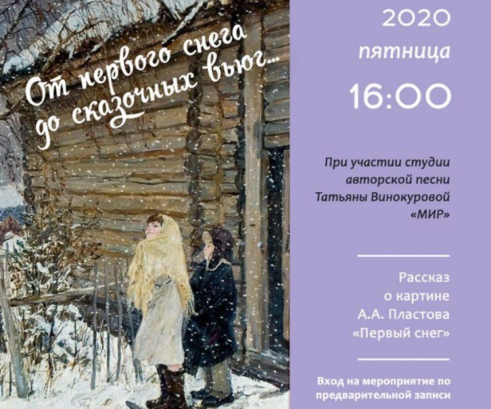 Ot-pervogo-snega-do-skazochnyh-vyug_1.jpg