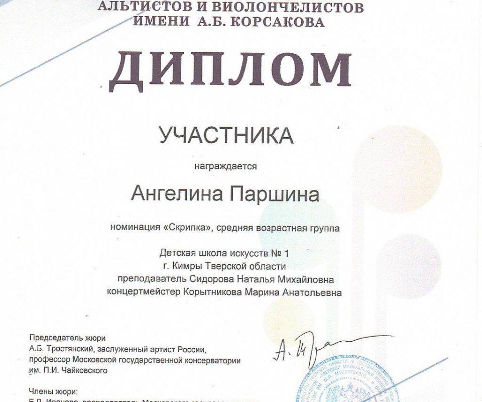 Parshina-im.-Korsakova-2018.jpg