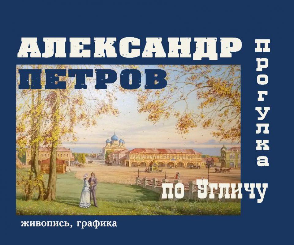 Petrov-v-pechat.jpg