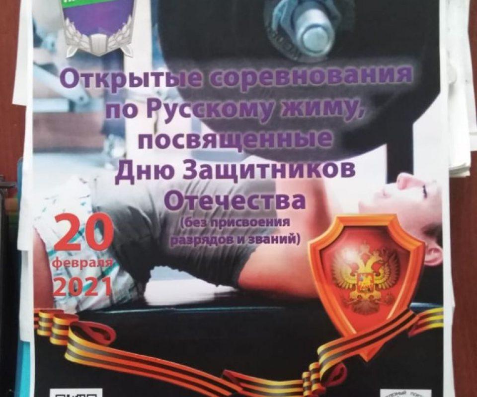 Russkij-zhim-20.02.2021.jpg