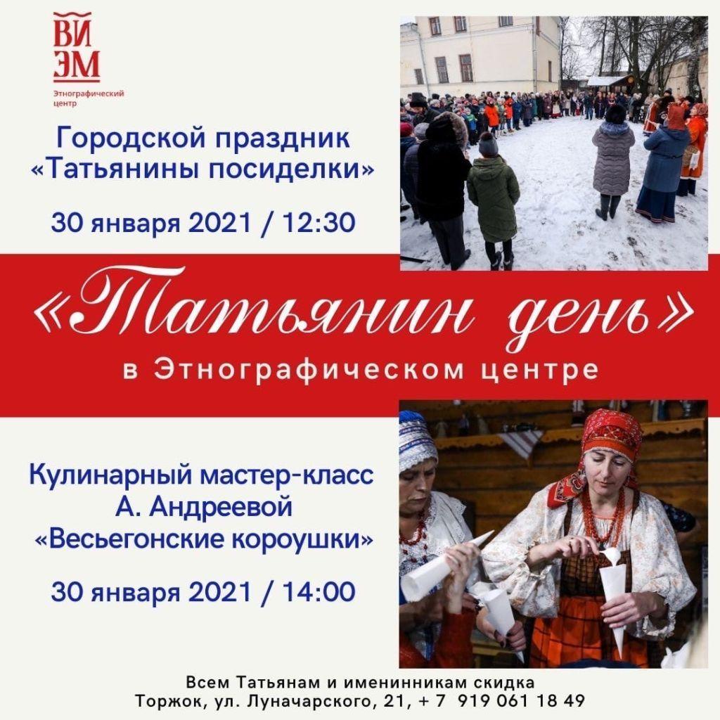 Tatyanin-den-30.01.21-ETS.jpg