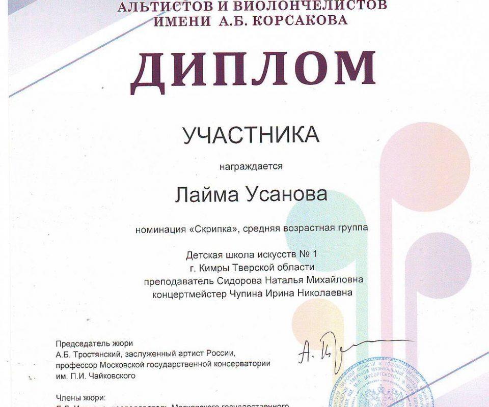 Usanova-im.-Korsakova.jpg
