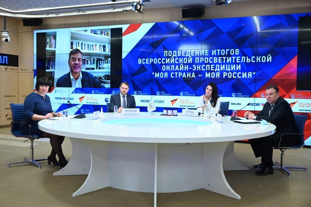 V-MIA-Rossiya-segodnya-proshlo-podvedenie-itogov-Vserossijskoj-prosvetitelskoj-onlajn-ekspeditsii-Moya-strana-moya-Rossiya-.jpeg