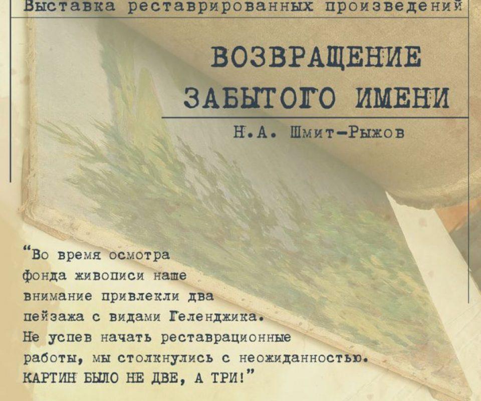 Vystavka-Vozvrashhenie-zabytogo-imeni-Tverskoj-imperatorskij-dvorets.jpg