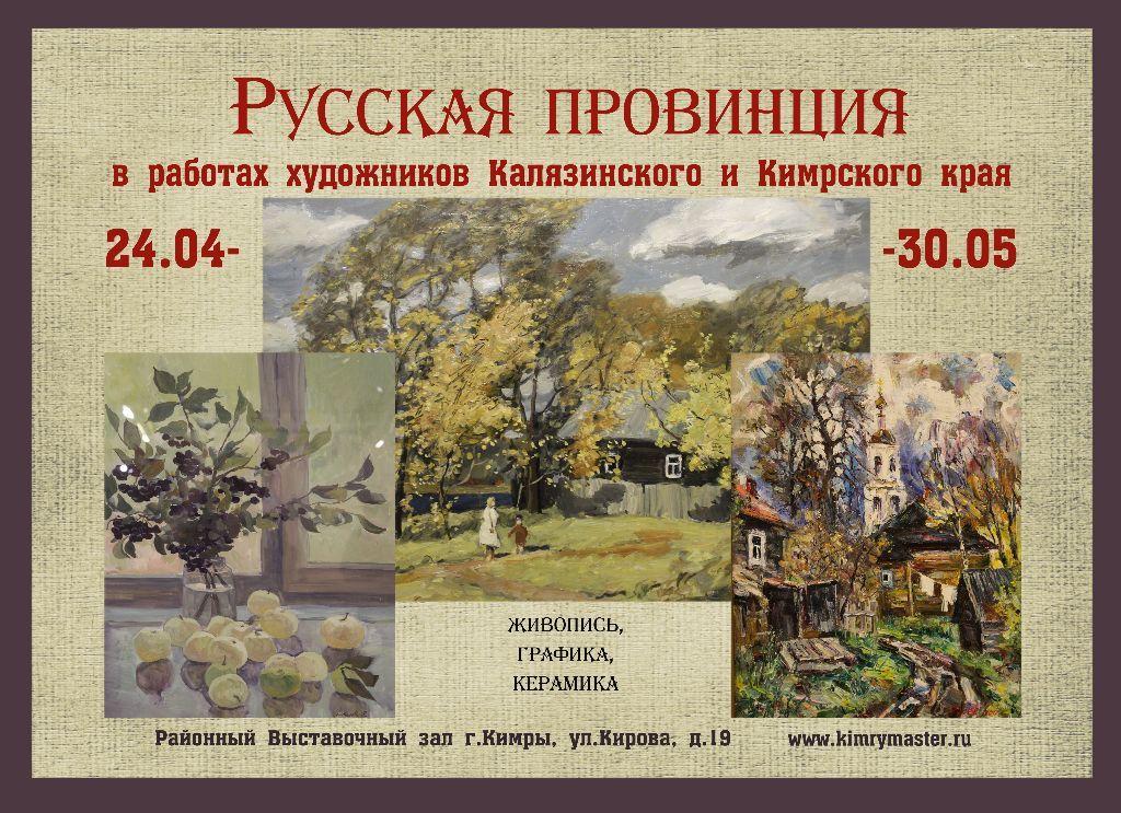 provintsiya4.jpg
