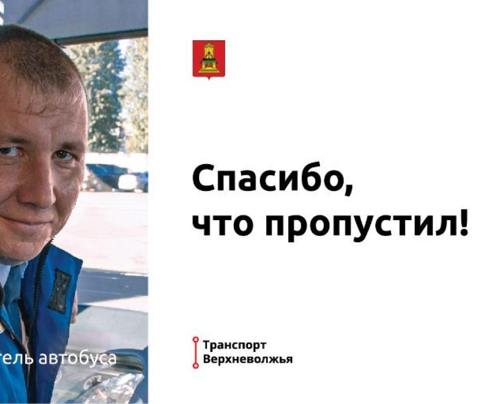 spasibo_600_300_nikolay-01.jpg